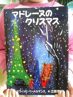 「マドレーヌのクリスマス」