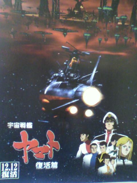 宇宙戦艦ヤマト・ポスター