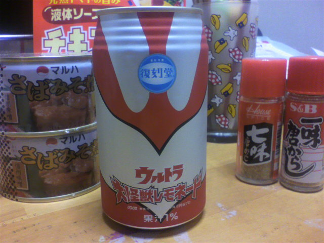 ウルトラ大怪獣レモネード5・変幻!!